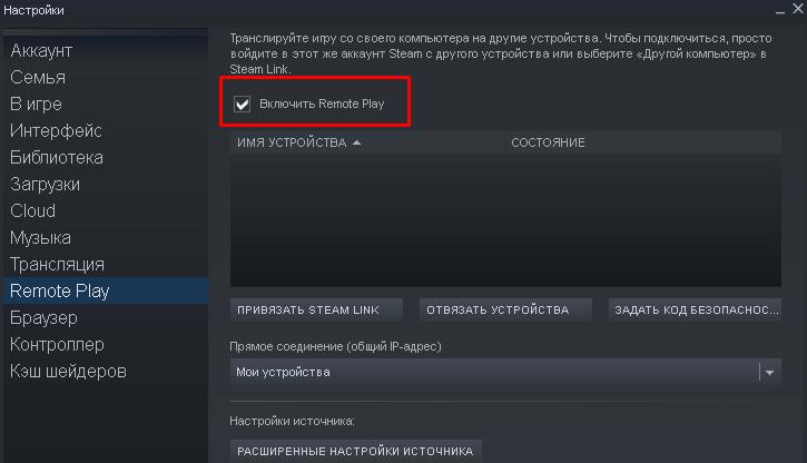 Steam, как отключить remote play в стиме